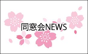 同窓会NEWS