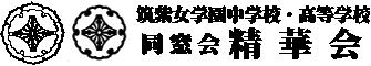 筑紫女学園中学校・高等学校同窓会 精華会